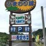 ひまわり館🌻青空市