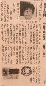 南日本新聞に掲載されました☆