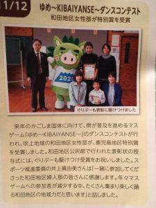 ゆめ〜KIBAIYANSE〜