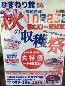 収穫祭☆ひまわり館