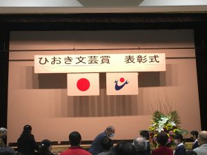 ひおき文芸賞 授賞式☆